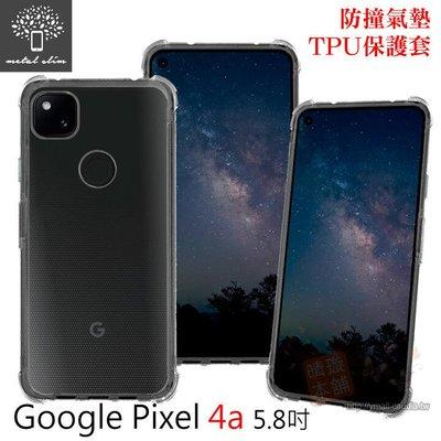 【愛瘋潮】免運 Metal-Slim Google Pixel 4a 軍規 防撞氣墊TPU 手機保護套 5.8吋