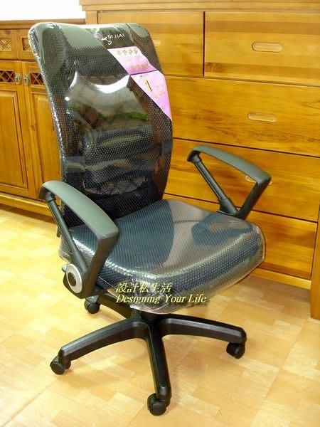 【設計私生活】時尚造型黑色網布升降傾仰護腰電腦椅、辦公椅、中型椅(全館一律免運費)203