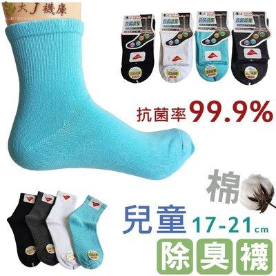 T-3 抗菌紗-除臭童襪【大J襪庫】6...
