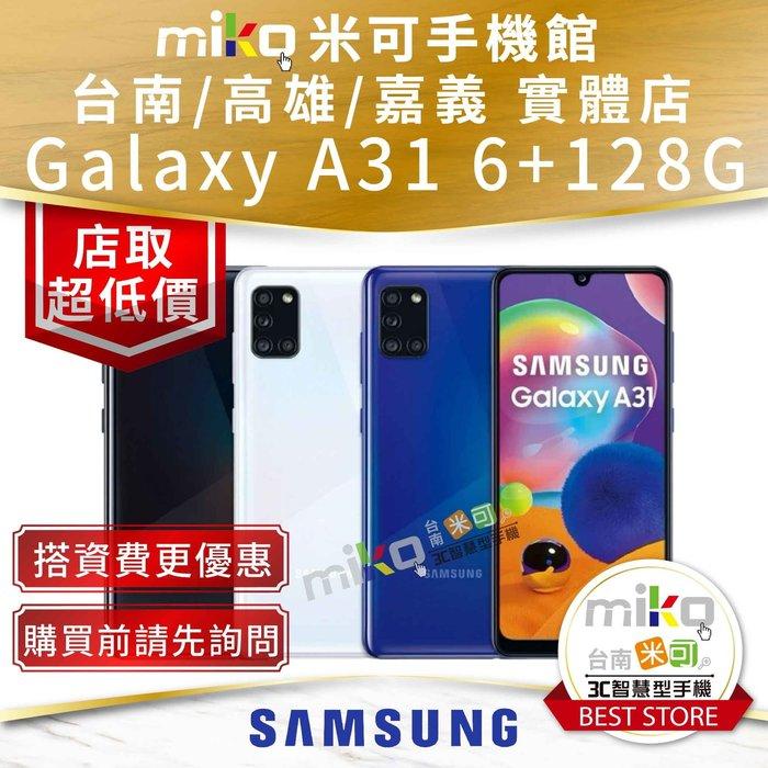 三星 SAMSUNG Galaxy A31 6G/128G 藍空機$7390搭資費更優惠【德賢MIKO米可手機館】