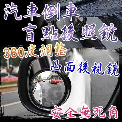 現貨 光展 汽車倒車盲點後視鏡 凸後視鏡 雨眉 顯示鏡 後視鏡 小圓鏡 360度 倒車鏡 汽車用品 高清真玻璃境片
