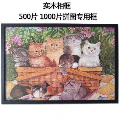 1000片拼圖框75×50 30寸專用架掛墻相框畫框實木掛墻十字繡相框