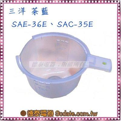 【下單前請先確認貨源】台灣三洋咖啡機配件【茶藍】適用SAC-36E、SAC-35E【德泰電器】