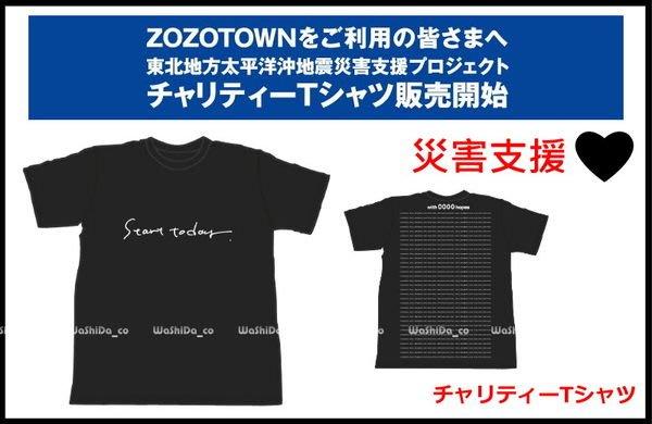 WaShiDa【 ZOZO 日本最大購物網站  災害支援 募款 短袖 T恤 Start Today 】 現貨