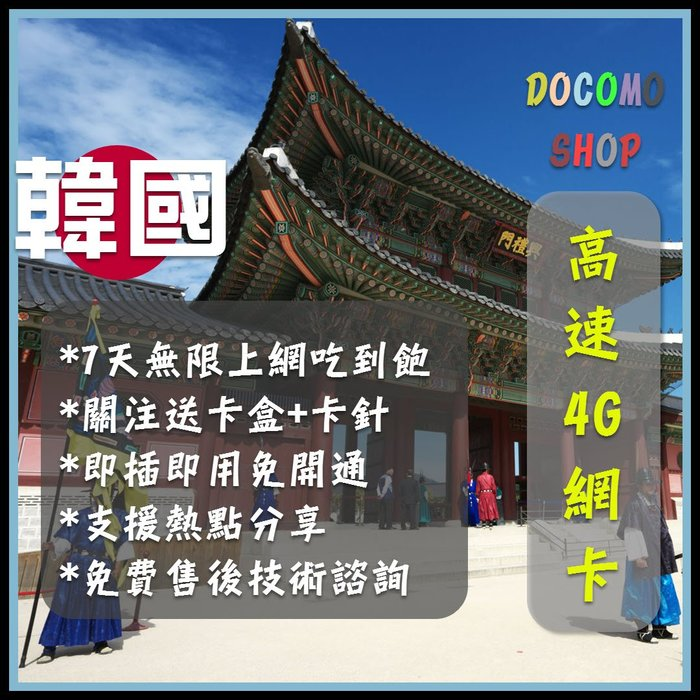 7天 韓國 4G無限上網 吃到飽 高速4g上網 韓國sim卡 韓國網卡 韓國上網卡 韓國網路卡 韓國 SK KT