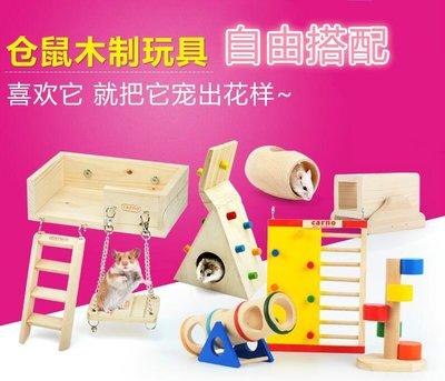 倉鼠木質用品組合套餐金絲熊木質秋千玩具攀爬梯三件套 自由選擇搭配