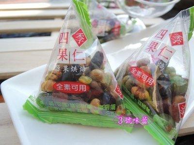 3 號味蕾 量販團購網~【三角包】來新四季果3000公克量販價(全素)...另有堅果系列