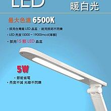 Dennys丹尼斯/LED三段式護眼檯燈/全機台灣製/保固3年