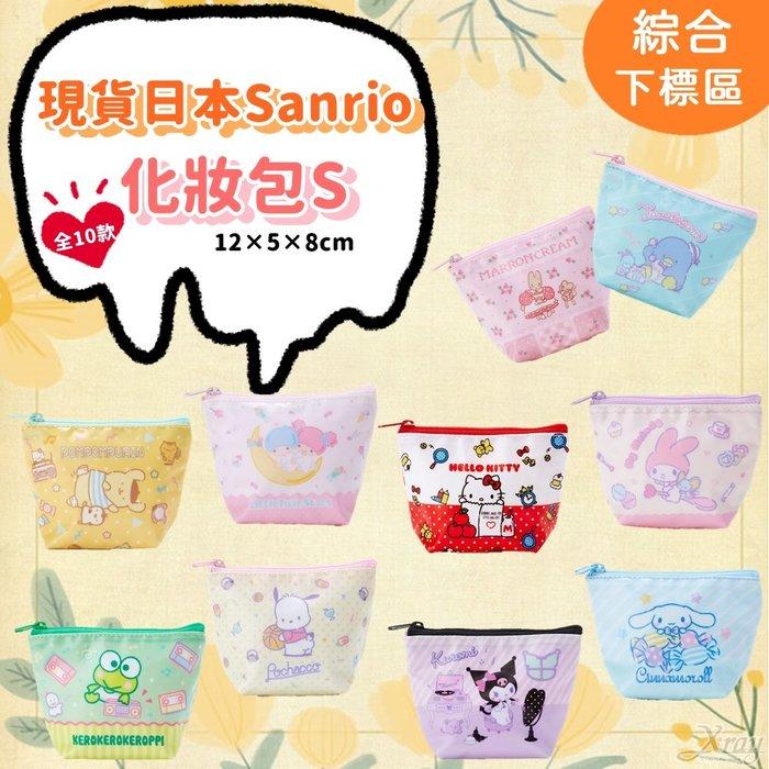 現貨日本Sanrio三麗鷗化妝包S-綜,化妝包/收納包/手拿包/補妝包/面紙包,X射線【C734452】