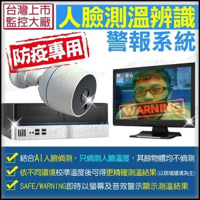 監視器 防疫監控套餐 人臉溫度偵測 體溫偵測 辨識 警報 AI人臉偵測 HD 1080P 社區防疫 台灣工廠