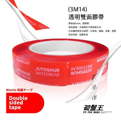 3M14 透明雙面膠 透明壓克力雙面膠 雙面膠 防水雙面膠 防水壓克力雙面膠 強力雙面膠 果凍膠條 無殘膠雙面膠 破盤王 台南