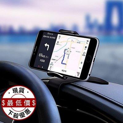 儀表板手機架 台灣現貨 手機支架 手機夾 儀表板夾 車用手機架 GPS導航架 導航支架 360度♣生活職人♣【L121】