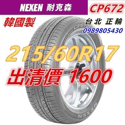 韓國製 NEXEN 耐克森 CP672 215/ 60/ 17 出清特價1600 SP9 KR50 EP850 HPM3 台北市