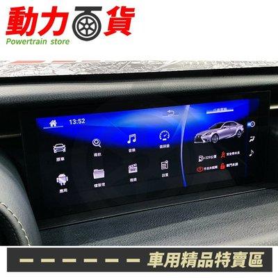 【送免費安裝】Lexus IS全車系 ...