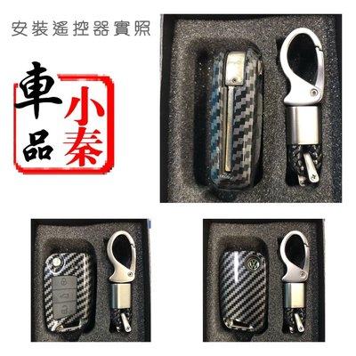 NEW Tiguan  、Tiguan allspice 、TOURAN 、Golf、Polo鑰匙盒