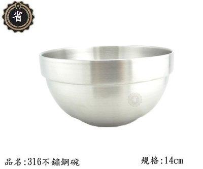 ~省錢王~ 仙德曼 316不鏽鋼 雙層碗 1入 便當盒 不鏽鋼碗 隔熱碗 14公分 SG0140 台灣製