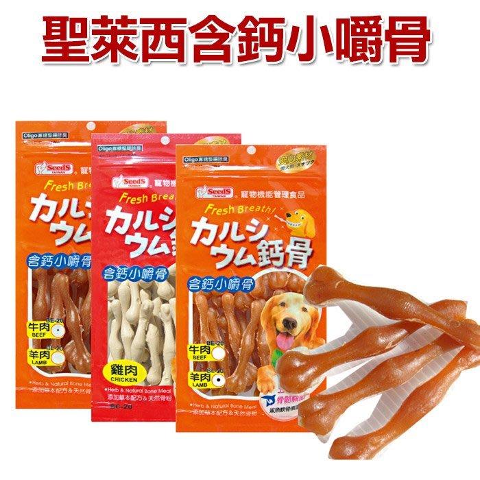 ☆~狗族遊樂園~☆【優惠中】聖萊西.含鈣小嚼骨140克~長年暢銷熱賣款