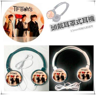 [東大][現貨]T34  tfboys五周年王俊凱王源易烊千璽給我wu同款頭戴式耳機直插通用