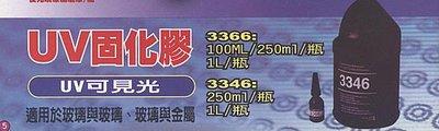 ㊣宇慶S舖㊣樹牌LUSH專業防霉 矽利康, UV固化膠 3366 優惠特價中