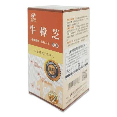 港香蘭牛樟芝膠囊120粒/瓶 公司貨中...