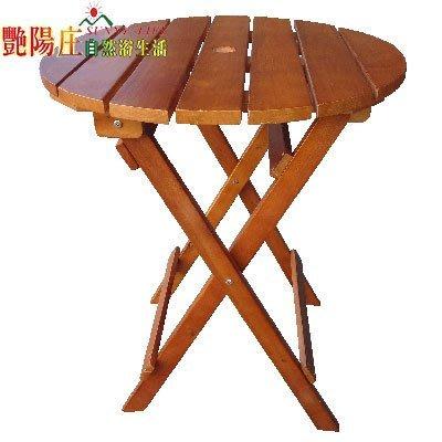 【艷陽庄】實木休閒折合桌/實木餐桌/天然實木材質/可收折不佔空間/適合小陽台花園空間使用