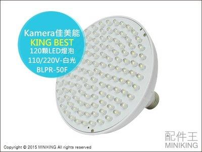 【配件王】現貨 Kamera 佳美能 KING BEST 120顆LED燈泡110/220V-白光BLPR-50F
