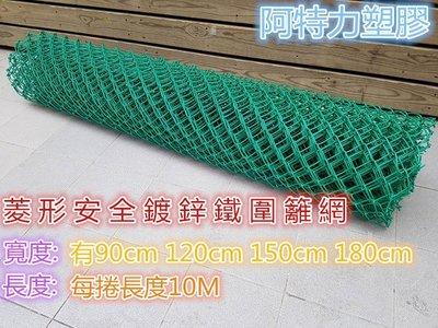 3尺*10M整捲 綠色鐵絲網 鐵網 塑膠網 鐵窗網 安全網PVC塑膠包覆菱型網 圍籬網 堅固耐用壽命至少6-10年