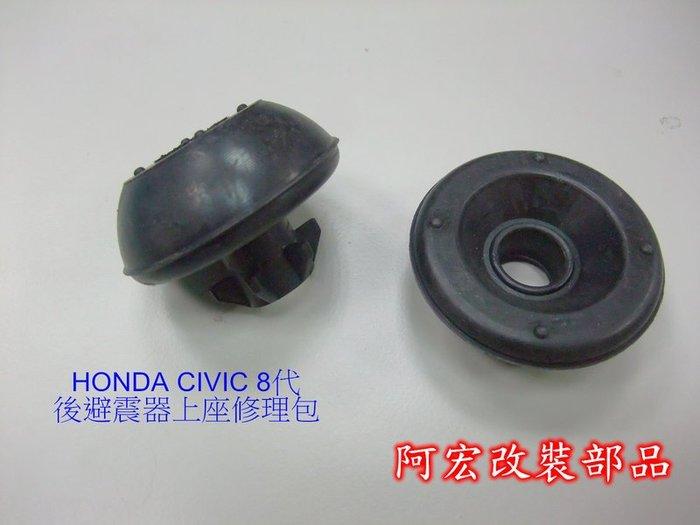 阿宏改裝部品 HONDA CIVIC 8代 K12 後上座 修理包 CIVIC 8