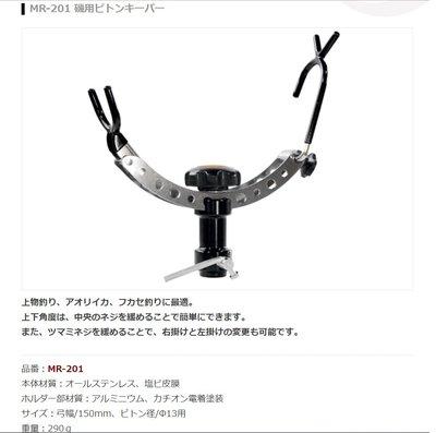 五豐釣具-日本belmontベルモント海邊磯釣.軟絲釣竿架MR-201特價750元