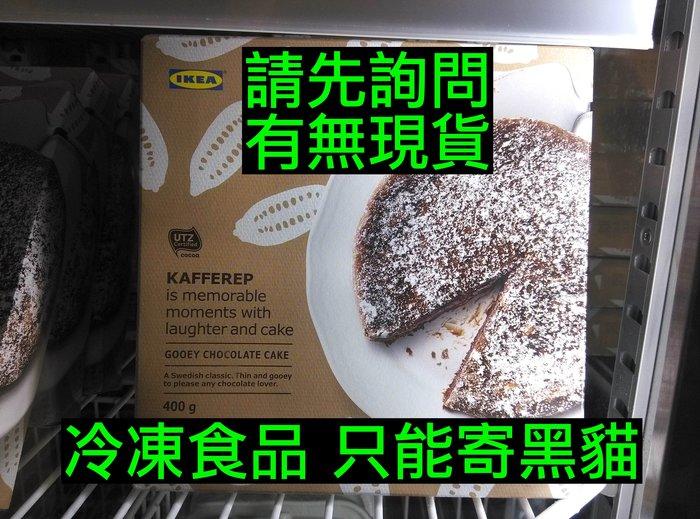 IKEA代購 瑞典巧克力蛋糕(無麩質) 400g KAFFEREP GOOEY CHOCOLATE CAKE