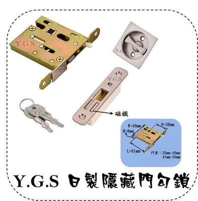 Y.G.S~鎖系列~703-1日製隱藏門勾鎖 (含稅)