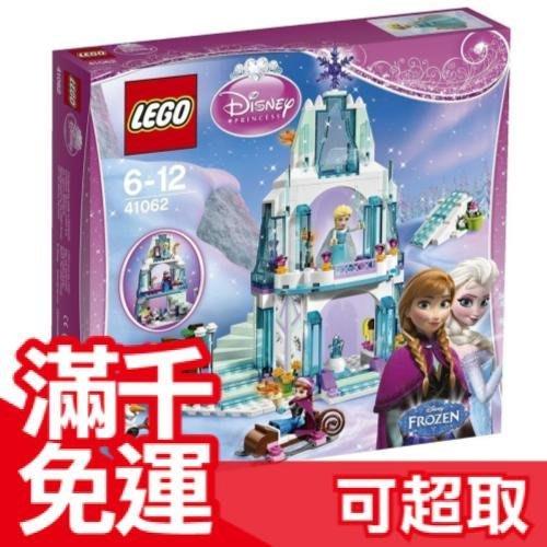 免運 正品 LEGO 樂高 41062 迪士尼 公主系列 冰雪奇緣 城堡 聖誕節 交換禮物 生日❤JP PLUS+