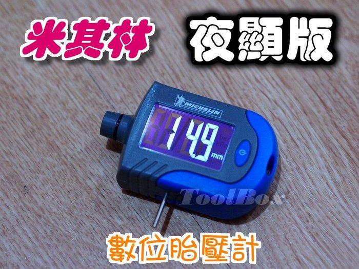 【ToolBox】【夜顯版胎壓計】/米其林/胎壓計/4360ML/數位顯示/胎紋尺/4204/自動偵測/胎紋針/打氣機