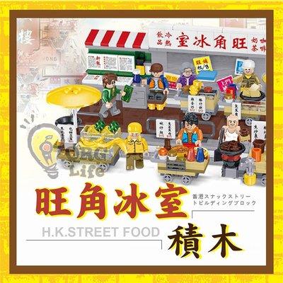 ORG《SD2223e》香港小吃~ 旺角冰室 積木 組合積木 小吃街 積木玩具 街景 城市系列 CITY 積木