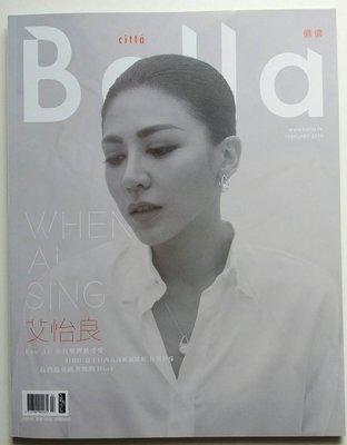 Bella 儂儂 雜誌 2019年3月號第417期艾怡良Eve Ai 白色襯衫SIHH 瑞士日內瓦高級鐘錶展 21元起標
