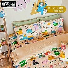 枕套 / 枕頭套一入【Sweet home甜蜜的家】美式信封枕套 喂wei聯名設計 戀家小舖台灣製APS000