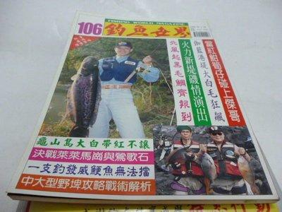 買滿500免運-釣魚世界雜誌(1999/2月NO.106)-龜山島大白帶紅不讓.家伽藍.黑毛鯛.紅魽筍仔