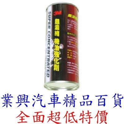 3M超濃縮機油強化劑(RUR3-003)【業興汽車精品百貨】