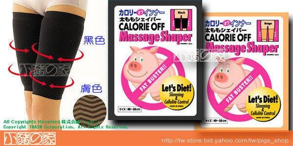 【小豬的家】Calorie Off~日本卡路里小豬襪系列~大腿按摩束套(女人我最大強力介紹)