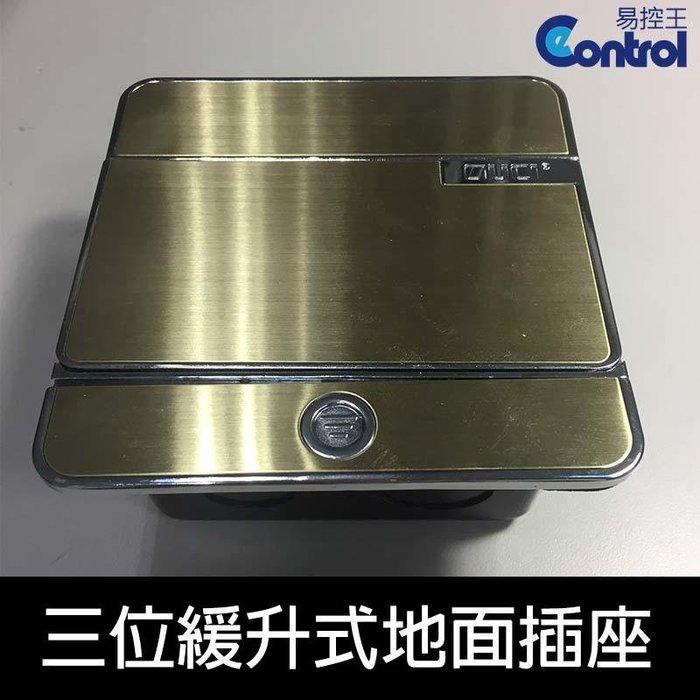 【易控王】3位緩升式地面插座 搭配36模組 地面插 金色 VGA 音源 AV網路HDMI USB(40-518D)