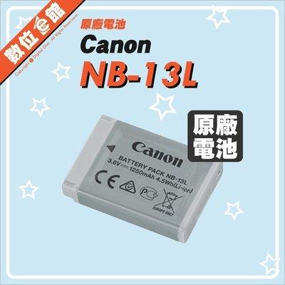 有雷射防偽標籤 數位e館 Canon 原廠配件 NB-13L 原廠電池 原廠鋰電池 原電 完整盒裝 G7X
