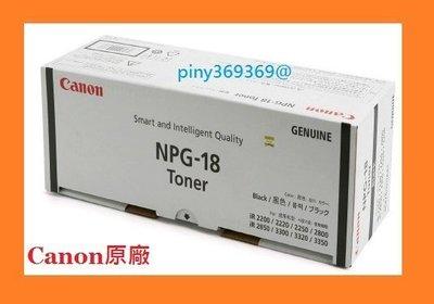 Canon IR-2200 IR-2210  IR-2850 IR-3300 3310 3320 3350   碳粉匣