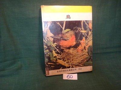 【愛悅二手書坊 20-32】鳥 自然科學文化