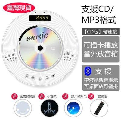 【臺灣現貨】升級款CD機 CD播放器 壁掛式CD播放機 HIFI音響 自帶喇叭音箱 胎教英語光 mp3隨身聽 圓形WLD