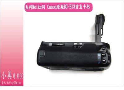 *╮小美 新上市 可超取 美科 Meike 同 Canon 6D 專用 原廠 相容 BG-E13 垂直手把 垂直把手 BGE13 台北市