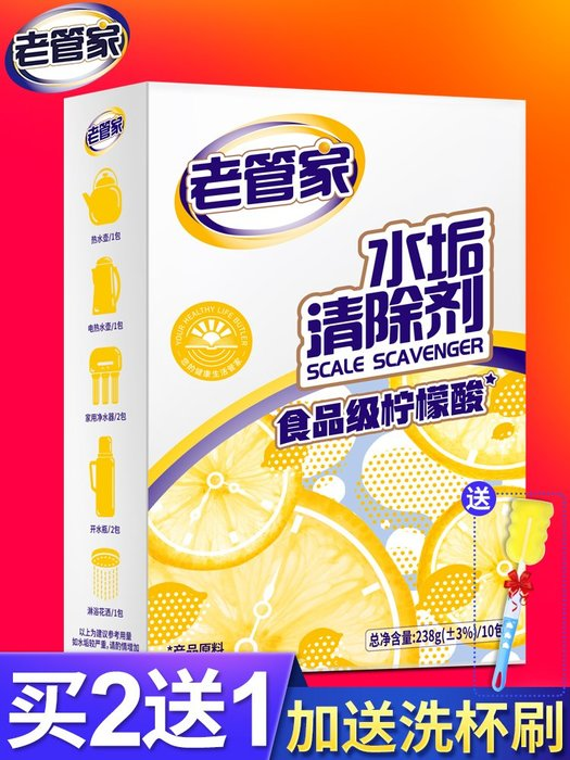解憂zakka~檸檬酸除垢劑電水壺食品級除水垢清除劑家用茶垢清洗去水垢清潔劑