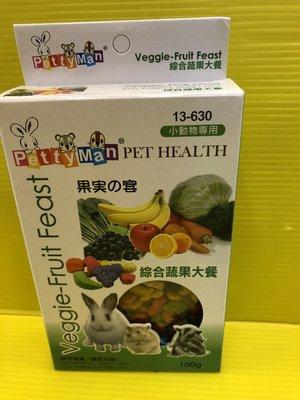 👍☘️四寶的店☘️《綜合蔬果水果乾 90克/包》Petty Man 小動物專用天然水果乾系列 兔 鼠 蜜袋鼯 零食