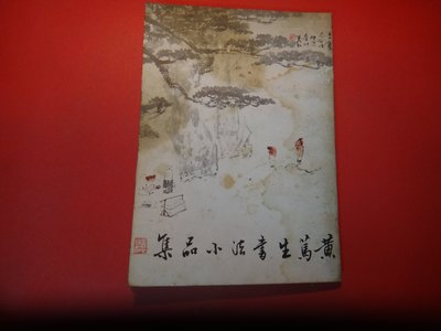 【愛悅二手書坊 03-39】黃篤生書法小品集     黃篤生/著      (水漬)