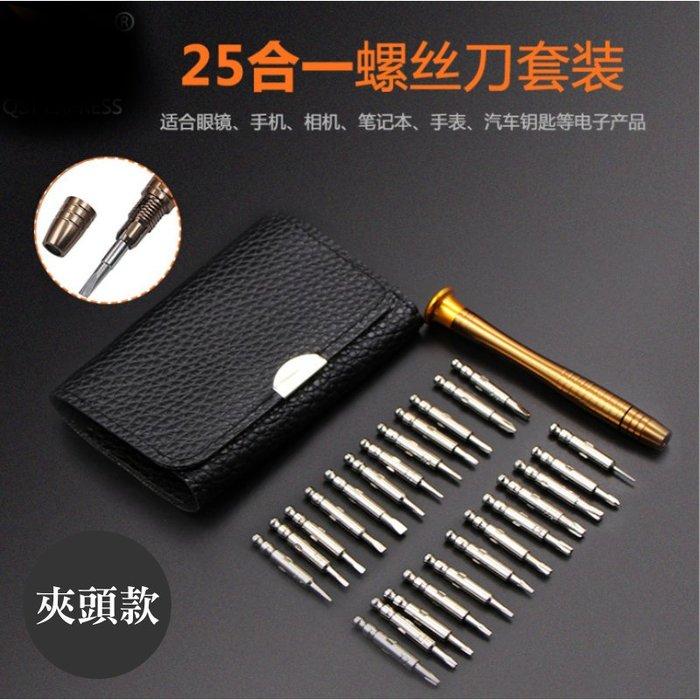 ✨艾米精品🎯[149特賣]25合一多功能皮套手動螺絲起子(夾頭款)🌈螺絲起子套裝 批頭套裝 手機筆記本維修工具