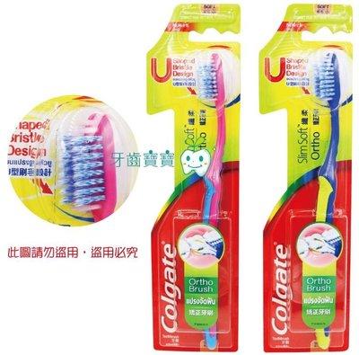牙齒寶寶 R-01 高露潔colgate 矯正專用牙刷(可貨到付款&超商取貨付款&信用卡一次付清)